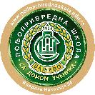 Poljoprivredna_Skola_LOGO