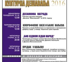 Програми Библиотеке у мају