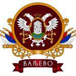 Нови сајтови града Ваљева