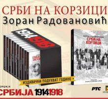 """Представљање књиге Зорана Радовановића """"Срби на Корзици"""""""