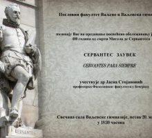 Предавање посвећено Сервантесу