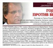 """Програм """"Гојко Тешић против ветрењача"""""""