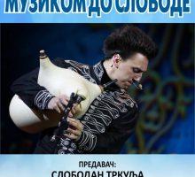 """Трибина """"Музиком до слободе"""""""
