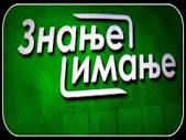 """Емисија РТС """"Знање имање"""" у недељу о Ваљеву"""