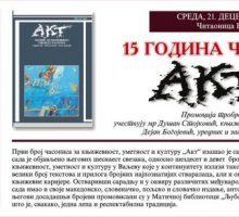 "Промоција часописа ""Акт"""
