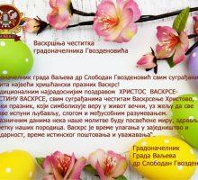 Васкршња честитка градоначелника Гвозденовића