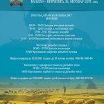 Oвчарска изложба у недељу у Причевићу