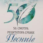 """50. смотра рецитатора Србије """"Песниче народа мог"""""""