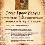 Слава града Ваљева- Духовски понедељак-Друге тројице
