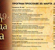 Дан града Ваљева 2019