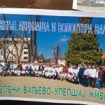Најава акције озелењавања Ваљева и обележавање Дана омладинских радних акција