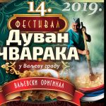 """Возом на фестивал дуван чварака у Ваљево – """"Купи карту и оствари попуст"""""""
