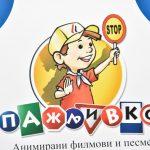 """За ђаке прваке представа """"Пажљивко"""""""