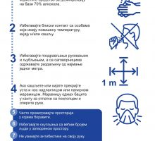 Противепидемијске мере