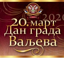Ваљевци, срећан нам Дан града- 20. март!