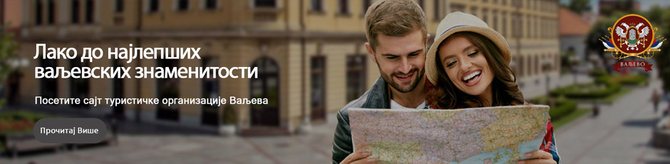 Туристичка организација Ваљева